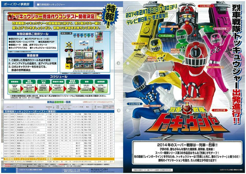 2014 : Ressha Sentai Tokkyuger  Tokkyu11