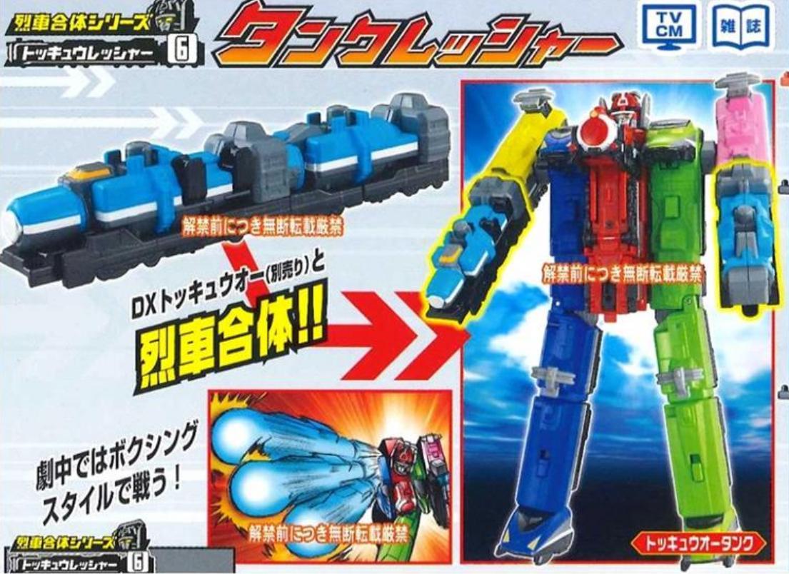 2014 : Ressha Sentai Tokkyuger  - Page 2 Tokkyu13