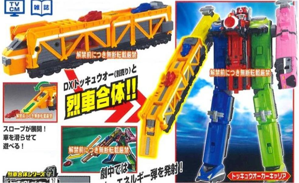 2014 : Ressha Sentai Tokkyuger  - Page 2 Tokkyu14