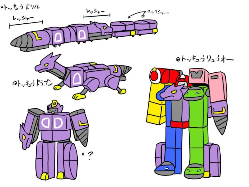 2014 : Ressha Sentai Tokkyuger  - Page 2 Wecwms10