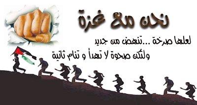 بلا تعليق Gaza10