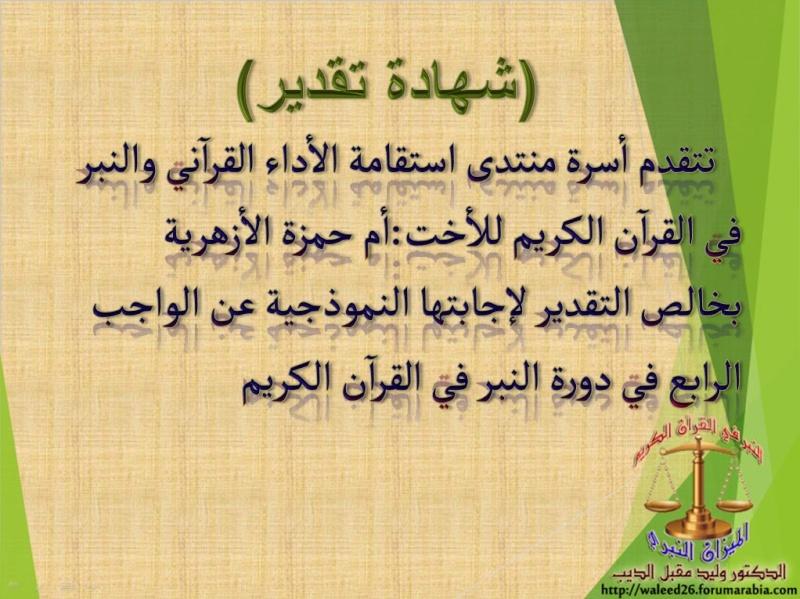 الواجب الرابع / فَعْلُنْ  Ouooo_22