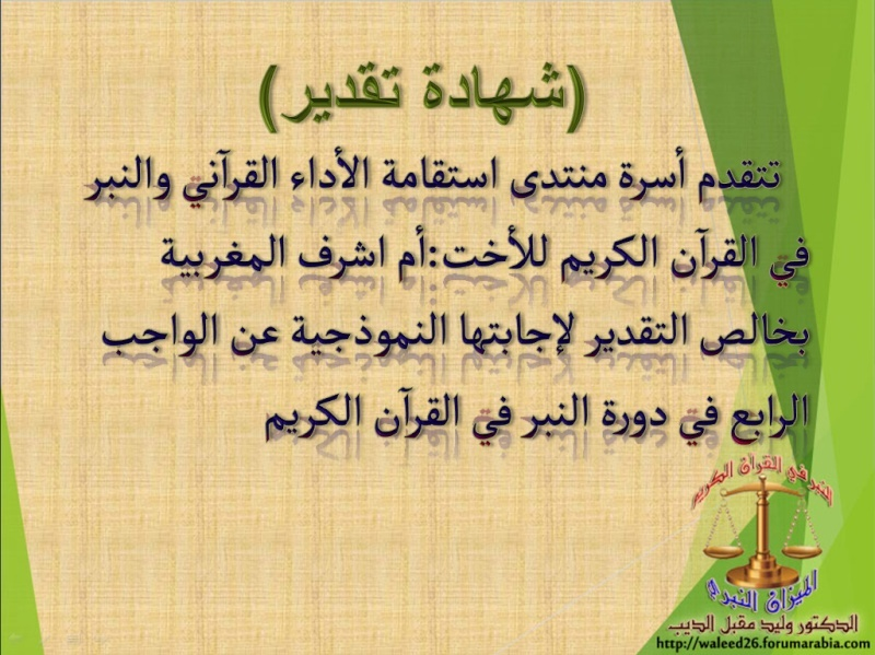 الواجب الرابع / فَعْلُنْ  Ouooo_23
