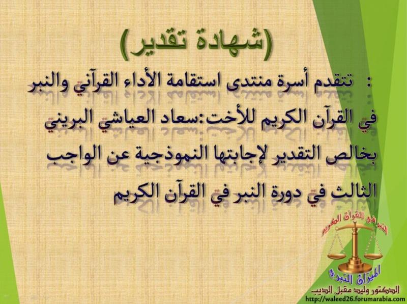 الواجب الرابع / فَعْلُنْ  Ouooo_24