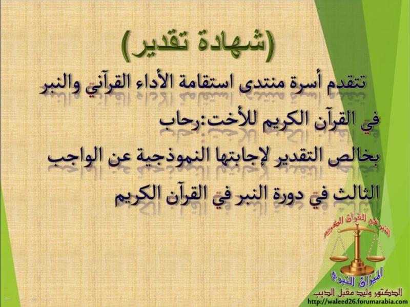 الواجب الرابع / فَعْلُنْ  Ouooo_25