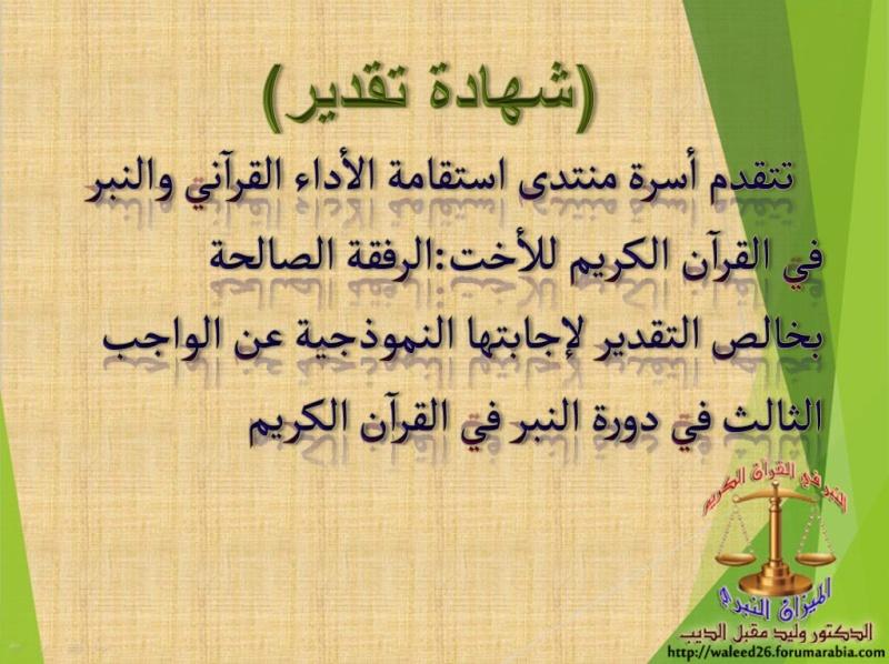 الواجب الرابع / فَعْلُنْ  Ouooo_27