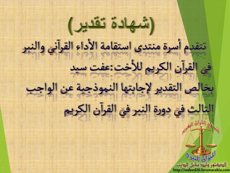 الواجب الرابع / فَعْلُنْ  Ouooo_28