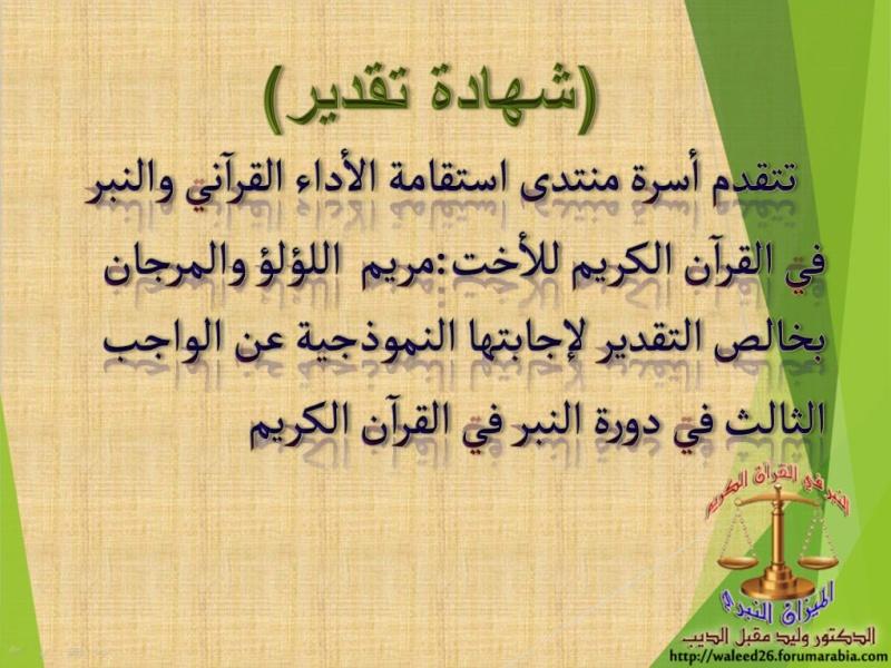 الواجب الرابع / فَعْلُنْ  Ouooo_30