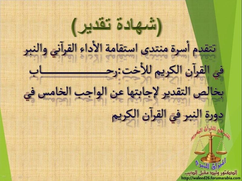 الواجب الخامس / فَعِلُنْ  Ouooo_31