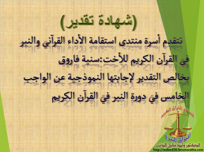 الواجب الخامس / فَعِلُنْ  Ouooo_32