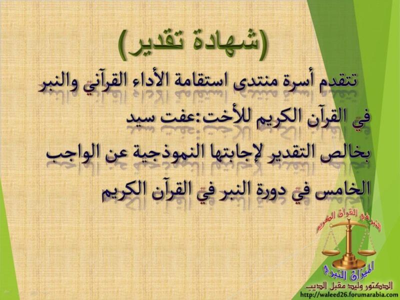 الواجب الخامس / فَعِلُنْ  Ouooo_33