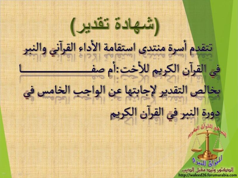 الواجب الخامس / فَعِلُنْ  Ouooo_34