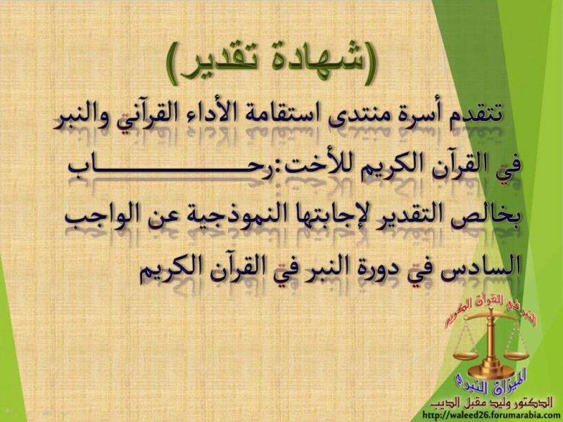 الواجب السادس / فَعِلُنْ Ouooo_35