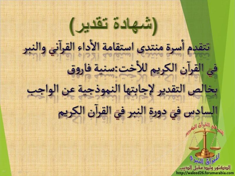 الواجب السادس / فَعِلُنْ Ouooo_39