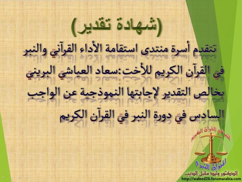 الواجب السادس / فَعِلُنْ Ouooo_41