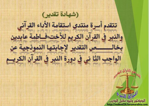 الواجب الثاني من دروة النبر / في جنة الخلد Ouooo_73