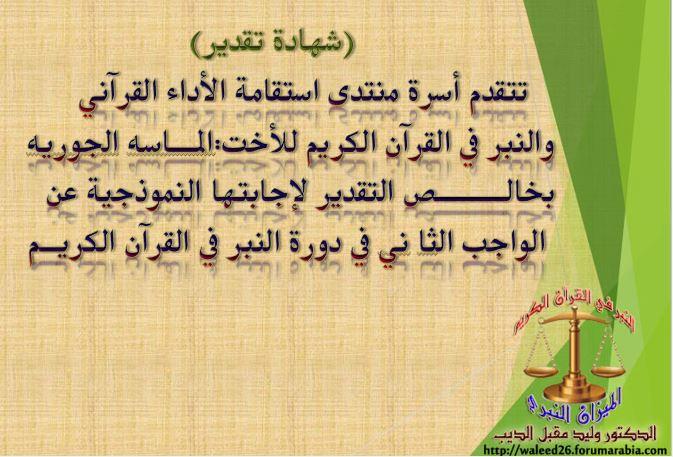 الواجب الثاني من دروة النبر / في جنة الخلد Ouooo_75