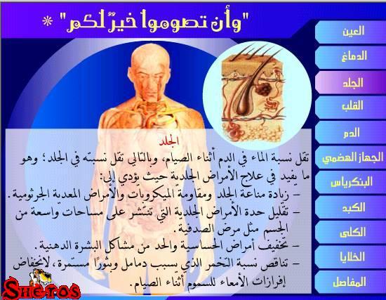 تأثير الصيام على أجزاء الجسم ...بالصور 55352110