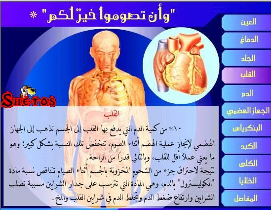 تأثير الصيام على أجزاء الجسم ...بالصور 55353110