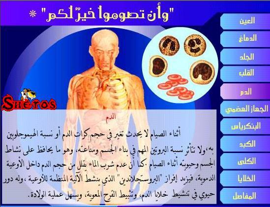 تأثير الصيام على أجزاء الجسم ...بالصور 55354110