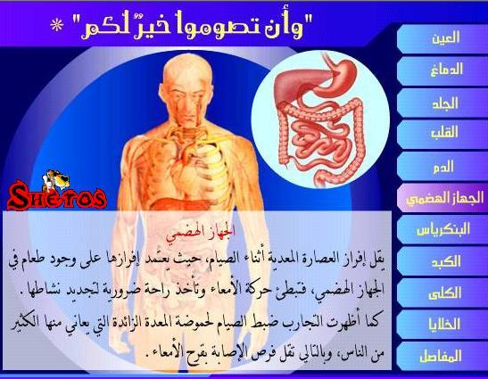 تأثير الصيام على أجزاء الجسم ...بالصور 55355110