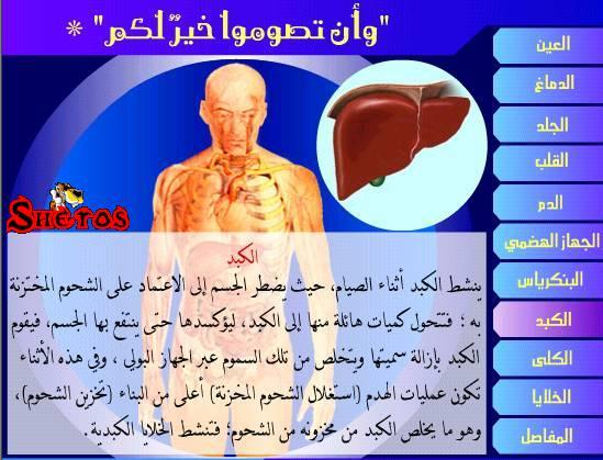 تأثير الصيام على أجزاء الجسم ...بالصور 55357110