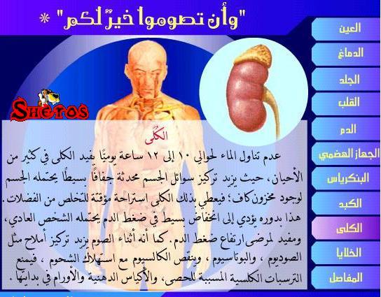 تأثير الصيام على أجزاء الجسم ...بالصور 55358110