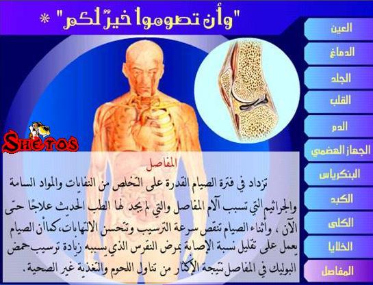 تأثير الصيام على أجزاء الجسم ...بالصور 55359110