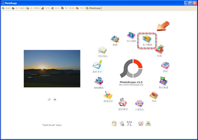 [分享]免費程式PhotoScape 批次變更照片大小 00111