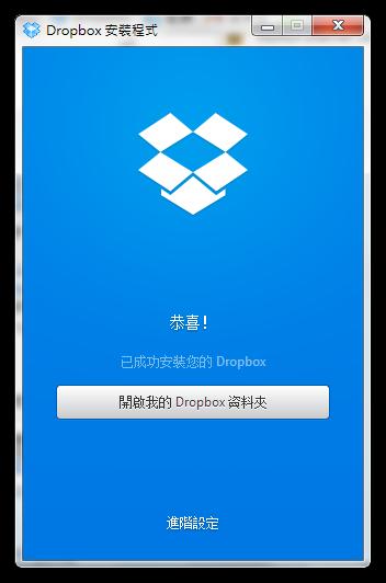 「教學」Dropbox運用:申請安裝2GB免費網路硬碟空間(一) 00223