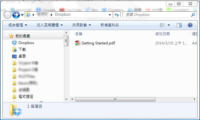 「教學」Dropbox運用:申請安裝2GB免費網路硬碟空間(一) 00319