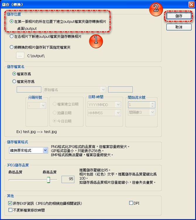 [分享]免費程式PhotoScape 批次變更照片大小 00410