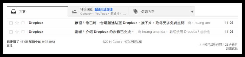 「教學」Dropbox運用:申請安裝2GB免費網路硬碟空間(一) 00415