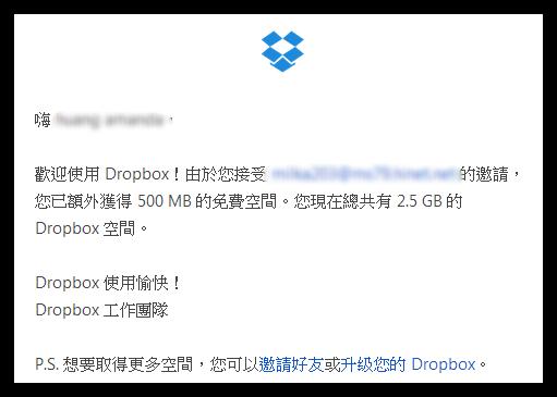 「教學」Dropbox運用:申請安裝2GB免費網路硬碟空間(一) 00513
