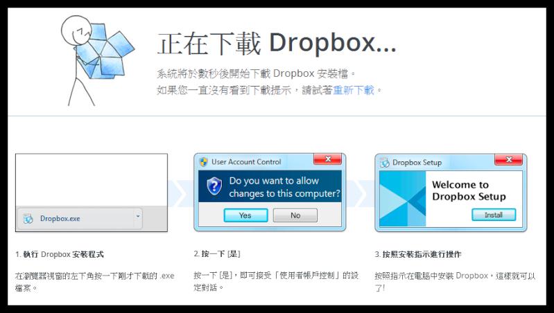 「教學」Dropbox運用:申請安裝2GB免費網路硬碟空間(一) 00811