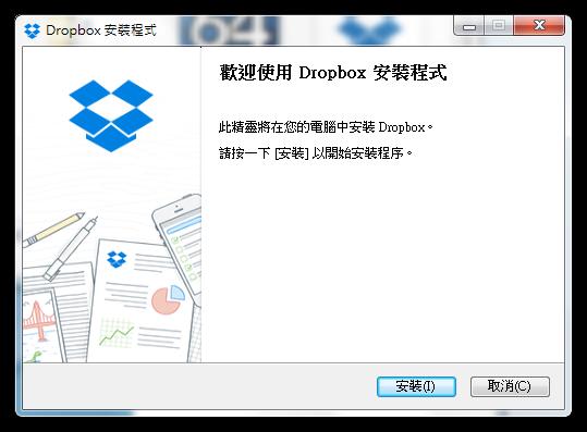 「教學」Dropbox運用:申請安裝2GB免費網路硬碟空間(一) 00910