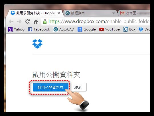「教學」Dropbox運用:新用戶啟用「Public」公開資料夾(四) 01211