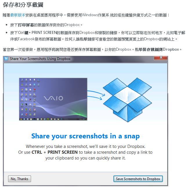 「教學」Dropbox運用:電腦同步共用(更新)雲端資料(二) 0128
