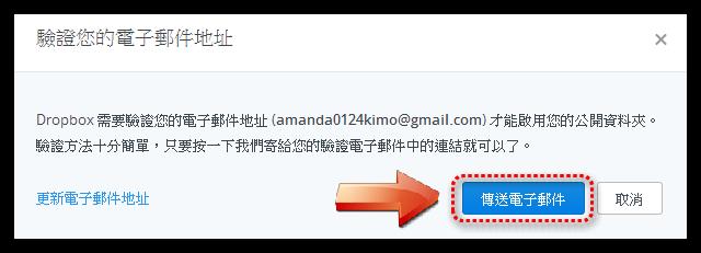 「教學」Dropbox運用:新用戶啟用「Public」公開資料夾(四) 01310
