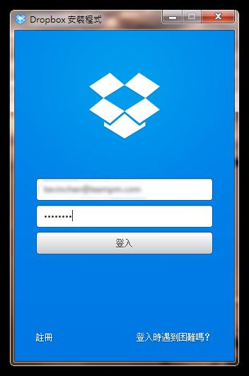 「教學」Dropbox運用:申請安裝2GB免費網路硬碟空間(一) 01311