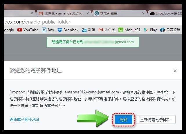 「教學」Dropbox運用:新用戶啟用「Public」公開資料夾(四) 01410