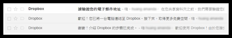 「教學」Dropbox運用:新用戶啟用「Public」公開資料夾(四) 01510