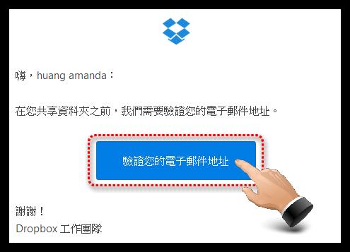 「教學」Dropbox運用:新用戶啟用「Public」公開資料夾(四) 01610