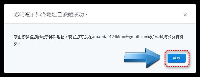 「教學」Dropbox運用:新用戶啟用「Public」公開資料夾(四) 01710