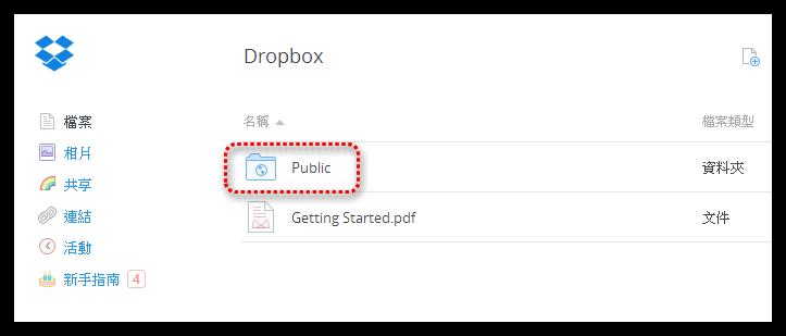 「教學」Dropbox運用:新用戶啟用「Public」公開資料夾(四) 01810