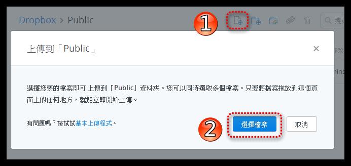 「教學」Dropbox運用:新用戶啟用「Public」公開資料夾(四) 01910