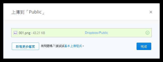 「教學」Dropbox運用:新用戶啟用「Public」公開資料夾(四) 02010