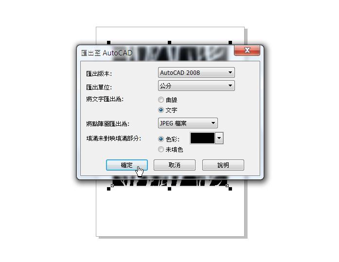 [討論]如何將jpg紋路圖案轉成可以匯入或插入cad可以使用的線條圖檔 ? 0213