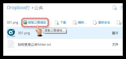 「教學」Dropbox運用:新用戶啟用「Public」公開資料夾(四) 02310