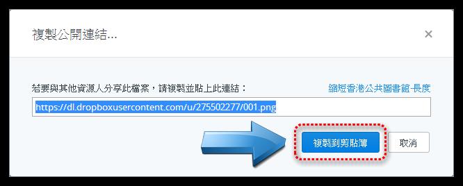 「教學」Dropbox運用:新用戶啟用「Public」公開資料夾(四) 02410